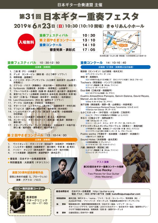 第31回 日本ギター重奏フェスタに出演します。6月23日(日)
